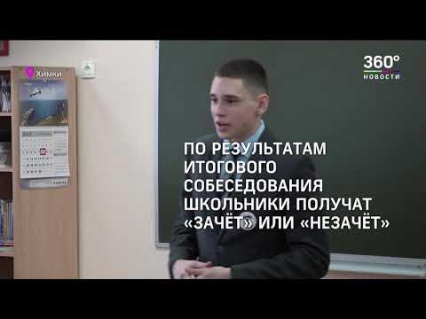 Ученики 9 классов пройдут итоговое собеседование по русскому языку