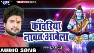 2017 Ka सबसे हिट काँवर गीत - Ritesh Pandey - Kanwariya Nachat Aawela - Kanwar Bhajan