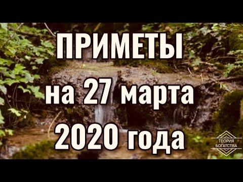 НАРОДНЫЕ ПРИМЕТЫ на 27 марта 2020 года