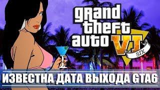 GTA VI SIX - СТАЛА ИЗВЕСТНА ТОЧНАЯ ДАТА ВЫХОДА GTA 6 [КОГДА ВЫЙДЕТ ИГРА?]