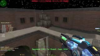 Counter-strike 1.6 зомби сервер №10