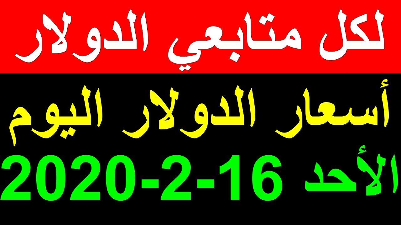 سعر الدولار اليوم الاحد 16-2-2020 في السوق السوداء والبنوك المصرية بداية تعاملات الاسبوع