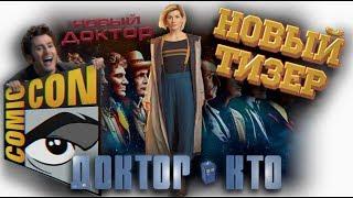 Доктор Кто ТИЗЕР 11 сезона 'ComicCon новости