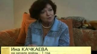 Малолетние узники войны.Документальный фильм (Россия, 2010). Режиссер Николай Горохов.