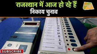 निकाय चुनाव बना CONGRESS-BJP  की नाक का सवाल ! | ELECTION 2019 |