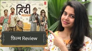 HINDI MEDIUM Full Movie Review | 2017 | Irrfan Khan | Saba Qamar | Deepak Dobriyal | Mallika Dua |