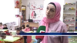в Чеченской Республике отметили День воспитателя и работников дошкольного образования