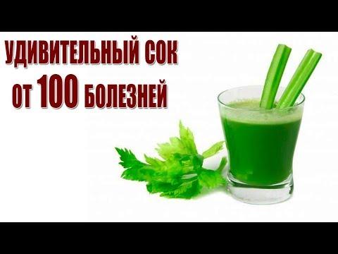 7 Причин - Начать пить СОК СЕЛЬДЕРЕЯ Уже Сегодня!