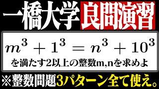 【難関大】整数問題の全パターンをマスターして差をつけろ!