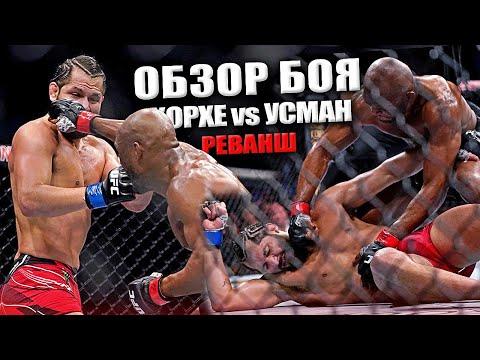Полный бой Хорхе Масвидаль vs Камару Усман на UFC 261  БРУТАЛЬНЫЙ НОКАУТ