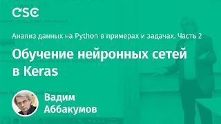 Лекция 3. Обучение нейронных сетей в Keras. (Анализ данных на Python в примерах и задачах. Ч2)
