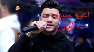 حيات الروح   بودعك   كتبتلك   من احلي واجمل طلعات   احمد عامر السنادي   YouTube