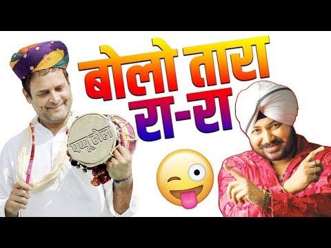 Rahul Gandhi Jokes | Bolo Tara Ra Ra | Funny Video | Daler Mehndi Song