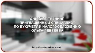 Ольга Лебева ответит на все ваши вопросы касаемые бухучёта и налогообложения(Ольга Лебедева - эксперт в вопросах бухгалтерского учёта и налогообложения. Заказать консультацию http://y753pp..., 2015-10-06T16:12:43.000Z)