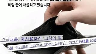 코로나대출 잘 받는방법/신불자,연체자,월변,급전,개인돈