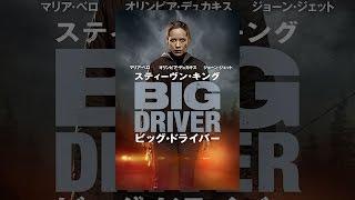 スティーブン・キング ビッグ・ドライバー(字幕版) thumbnail