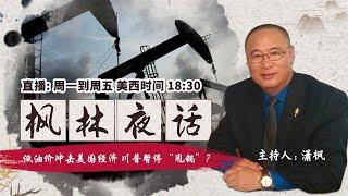 """低油价冲击美国经济 川普暂停""""甩锅""""?《枫林夜话》第30期"""