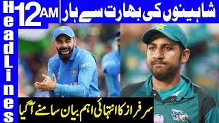 India triumph as Pakistan go down without a fight | Headlines 12 AM | 17 June 2019 | Dunya News