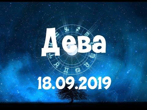 Гороскоп на сегодня - Дева 18.09.2019