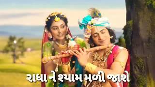 Gambar cover Radha Ne Shyam Madi Jase WhatsApp Status 💖