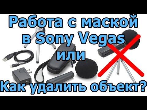 Как в sony vegas pro 13 вставить картинку в видео