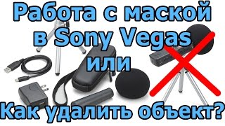 Маски в видео или как убрать объект в видео Sony Vegas Pro(Маски в видео или как убрать объект в видео Sony Vegas Pro https://www.youtube.com/watch?v=fylWij0g6z8 Подпишись на канал: https://www.youtube.co..., 2014-08-08T09:18:04.000Z)