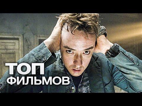 ТОП-10 ОЧЕНЬ ХОРОШИХ, ИНТРИГУЮЩИХ ФИЛЬМОВ! - Видео онлайн
