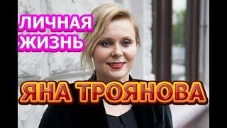 Яна Троянова - биография, личная жизнь, муж, дети. Актриса сериала Ольга 3 сезон