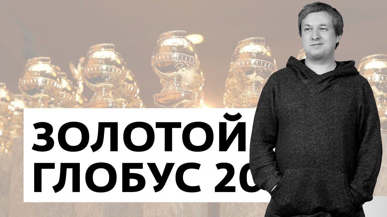 """2019 год - """"Золотой глобус"""". Итоги"""