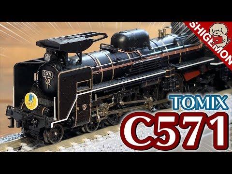 SLやまぐち号TOMIX C571号機を今更レビュー! & KATO D51200と重連運転! / Nゲージ 鉄道模型SHIGEMON