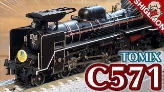 【SLやまぐち号】TOMIX C571号機を今更レビュー! & KATO D51200と重連運転! / Nゲージ 鉄道模型【SHIGEMON】