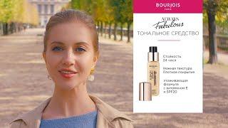 24 часа в Париже с Bourjois Always Fabulous