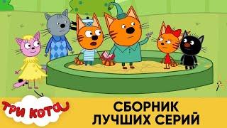 Три Кота   Сборник ЛУЧШИХ серий   Мультфильмы для детей 2021😍