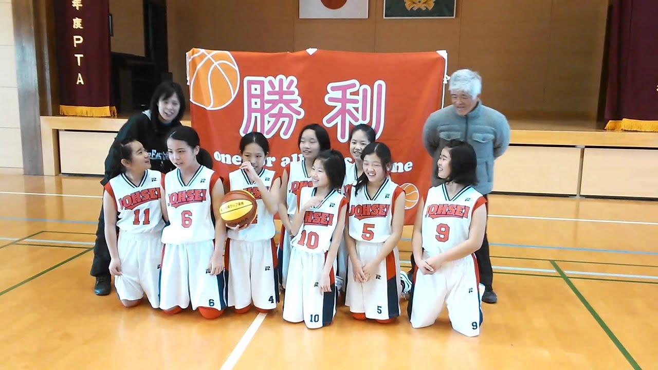 城西小学校ミニバスケットボール...