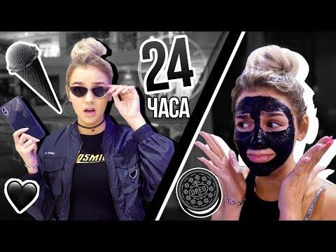 24 ЧАСА ОДНОГО ЦВЕТА / ТОЛЬКО ЧЕРНЫЙ // ЕВА МИЛЛЕР