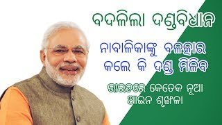 Latest updates News 2018#Odia Modi Govt New Act on indian court News Fuse