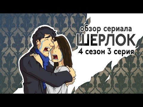 IKOTIKA - Шерлок. сезон 4 серия 3 (обзор сериала)