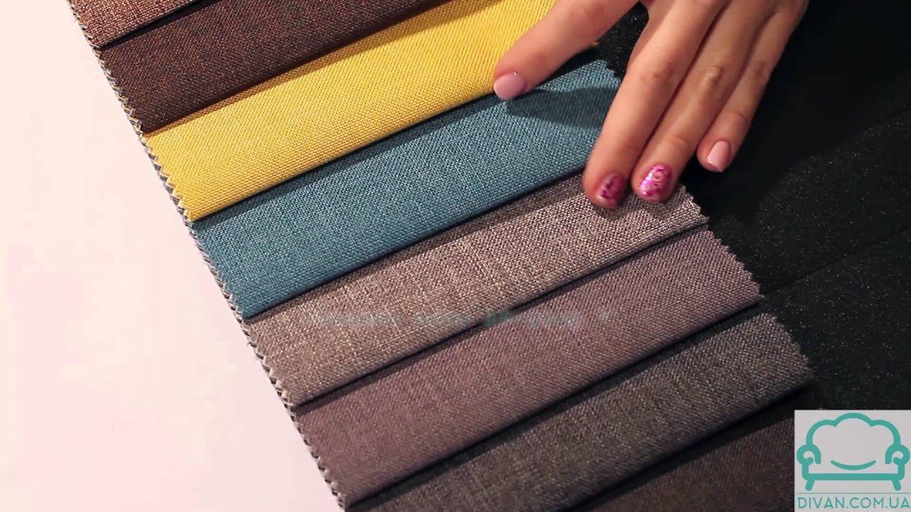 14 дек 2015. Ткань на сайте: http://divan. Com. Ua/tkan-lux. Html тип ткани: рогожка, жаккард.