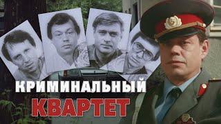 КРИМИНАЛЬНЫЙ КВАРТЕТ / Фильм. Детектив (1989)