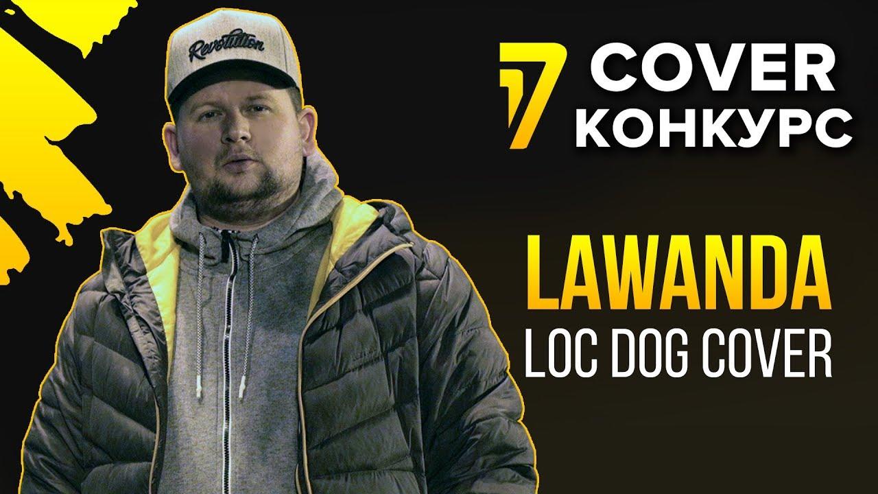 Lawanda ( Loc Dog кавер ) - Побеждает тот, кто умеет ждать | 17 Независимый баттл