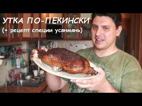 УТКА ПО-ПЕКИНСКИ (+ рецепт смеси приправ