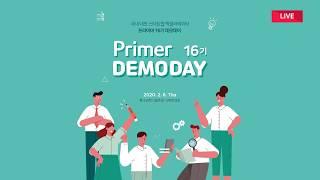 프라이머 16기 데모데이(온라인)