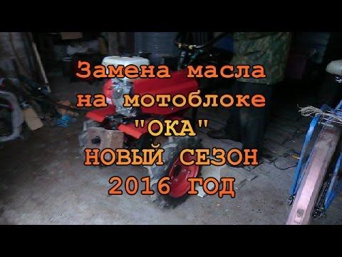 """Мотоблок ОКА.ЗАМЕНА МАСЛА # НОВЫЙ СЕЗОН"""""""