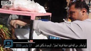 """الجوع قتل الموهبة.. """"أبو إسلام"""" من كلية فنون جميلة إلى عربة """"ممبار"""""""