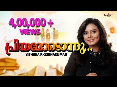 Kalalayam 3│Priyamodonnu│Sithara Krishnakumar  New Song │Gallery Vision