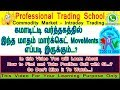 Commodity Market : November Month Technical Analysis for Position Traders - In Tamil