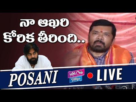 Posani Krishna Murali Press Meet LIVE | Election Results 2019 | YS Jagan | YOYO Cine Talkies