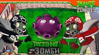 🍄 СУПЕР МРАКОГРИБ! ТАКТИКА 🏆 Plants vs Zombies (Растения против Зомби) Прохождение