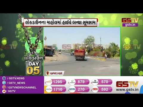 Ahmedabad : રાજકોટ અને અમદાવાદને જોડતા તમામ હાઇવે પર સન્નાટો | Gstv Gujarati News