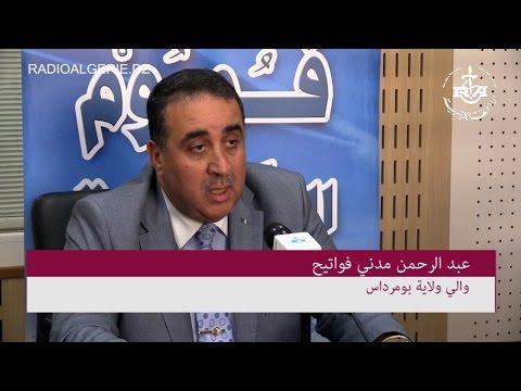 عبد الرحمن مدني فواتيح والي ولاية بومرداس